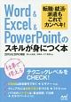 Word&Excel&PowerPointのスキルが身につく本 2013 & 2010対応