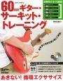 60日間ギター・サーキット・トレーニング ギター・マガジン CD付 あきない!循環エクササイズ