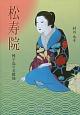 松寿院 種子島の女殿様