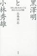 黒澤明と小林秀雄 「罪と罰」をめぐる静かなる決闘