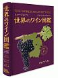 世界のワイン図鑑<第7版>