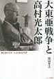 大東亜戦争と高村光太郎 誰も書かなかった日本近代史