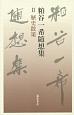粕谷一希随想集 歴史散策 (2)
