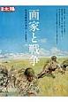 画家と戦争 日本美術史の空白