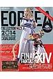 ファイナルファンタジー14:新生エオルゼア エオルゼアコレクション2014 ミラージュプリズム&ハウジングカタログ