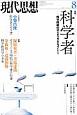 現代思想 2014.8 42-12 特集:科学者-科学技術のポリティカルエコノミー-