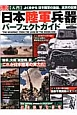 日本陸軍兵器パーフェクトガイド 〈入門〉よく分かる日本陸軍の激闘、真実の記録