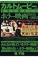 カルトムービー本当に恐ろしいホラー映画 1945→2013 戦後70年のホラー映画をすべて徹底検証!!
