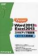 よくわかる Microsoft Word 2013 & Microsoft Excel 2013 スキルアップ問題集 ビジネス実践編