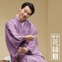 柳家花緑3 竹の水仙/二階ぞめき