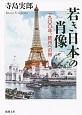 若き日本の肖像 一九〇〇年、欧州への旅