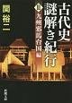 古代史謎解き紀行 九州邪馬台国編 (3)