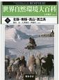 世界自然環境大百科 北極・南極・高山・孤立系 (9)