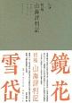 初稿 山海評判記 2巻セット
