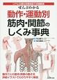 ぜんぶわかる 動作・運動別筋肉・関節のしくみ事典 リアルな部位別解剖図で詳細解説
