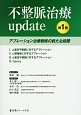 不整脈治療update アブレーション治療戦略の新たな段階 (1)