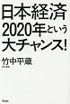 日本経済2020年という大チャンス!