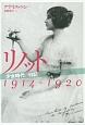 リノット 少女時代の日記 1914-1920
