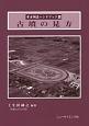 古墳の見方 考古調査ハンドブック10