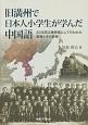 旧満州で日本人小学生が学んだ中国語 20年間正課授業として行われた教育とその背景