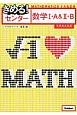 きめる!センター数学1・A&2・B<新課程対応版>