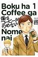 僕はコーヒーがのめない (1)