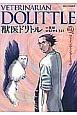 獣医ドリトル (19)