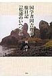 国学者岡吉胤の旅日記「松浦のいへつと」