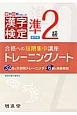 漢字検定 準2級 トレーニングノート<新訂版> 合格への短期集中講座
