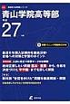 青山学院高等部 平成27年 CD付
