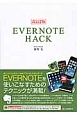 EVERNOTE HACK<改訂2版>