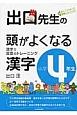 出口先生の頭がよくなる漢字 小学4年生 漢字で言葉のトレーニング