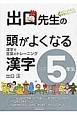 出口先生の頭がよくなる漢字 小学5年生 漢字で言葉のトレーニング