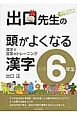 出口先生の頭がよくなる漢字 小学6年生 漢字で言葉のトレーニング