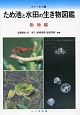 ため池と水田の生き物図鑑 動物編<フィールド版>
