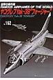 """ヤコヴレフYak-38""""フォージャー"""" 世界の傑作機162"""