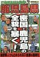 これでいいのか鹿児島県 日本の特別地域特別編集60 密国・鹿児島の全貌を暴く!