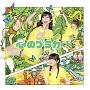 心のプラカード(通常盤C)(DVD付)