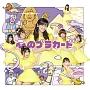 心のプラカード(A)(DVD付)