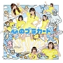 心のプラカード(B)(DVD付)
