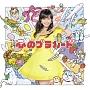 心のプラカード(D)(DVD付)