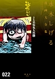 墓場鬼太郎<貸本版> 水木しげる漫画大全集22 (1)