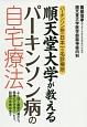 順天堂大学が教えるパーキンソン病の自宅療法 パーキンソン病の日本一の名診療所