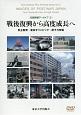 戦後復興から高度成長へ 記録映画アーカイブ2 民主教育・東京オリンピック・原子力発電