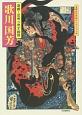 歌川国芳 遊戯と反骨の奇才絵師 傑作浮世絵コレクション