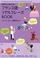 気持ちが伝わる!フランス語リアルフレーズBOOK CDブック