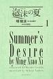 泡沫の夏 (1)