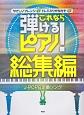 これなら弾けるピアノ! [J-POP&定番ソング]総集編 やさしいアレンジとドレミふりがな付きで