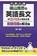 大学入試 横山雅彦の英語長文がロジカルに読める本 客観問題の解法編 あらゆる客観問題に、具体的でロジカルな解法を提示!