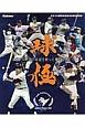 球極 日本プロ野球の伝説を創った輝ける男たち 日本プロ野球名球会35周年記念誌